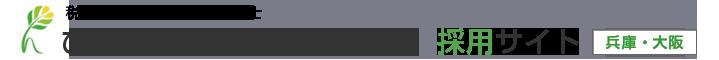 ひょうご税理士法人グループ求人サイト
