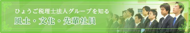 先輩からのメッセージ 経営支援チーム チームリーダー 榊 健司
